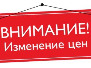 Изменение цен на товары торговой марки МикроАРТ