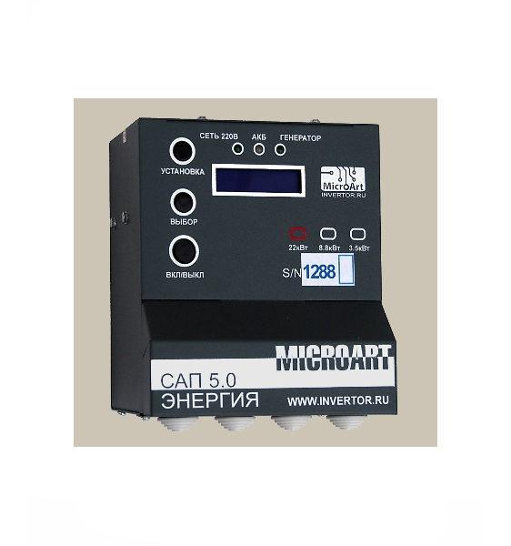 САП Энергия SAP-22 - фото