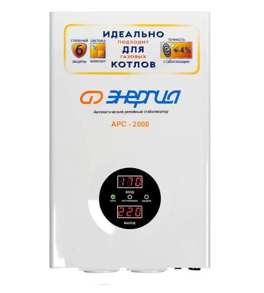 Стабилизатор Энергия АРС - 2000 для котлов (точность + - 4%) - фото