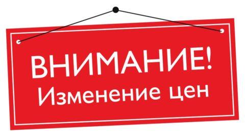 Изменение цен на товары торговой марки МикроАРТ - фото