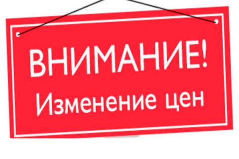 Изменены цены на оборудование компании Drazice! - фото