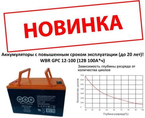 Аккумуляторы с повышенным сроком эксплуатации (до 20лет)! WBR GPC 12-100 - фото