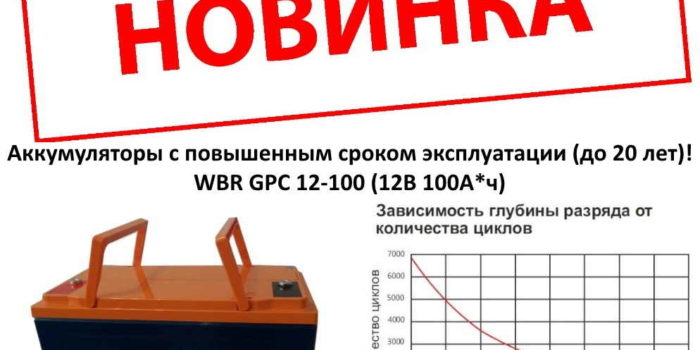 Новинка! Карбоновая аккумуляторная батарея WBR GPC 12-100 (12В 100А*ч)